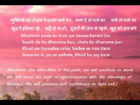 Humko Man ki Shakti Dena - Prayer by Anita Kulkarni