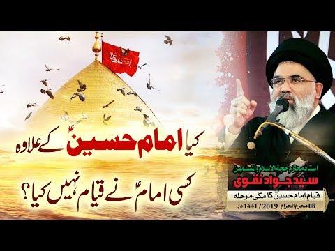 kiya Imam hussain as ka ilawa kisi nai qayam nahi || Ustad e Mohtaram Syed Jawad Naqvi
