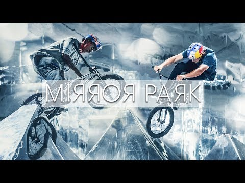 MIRROR PARK: Double the BMX park fun with Courage Adams and Paul Tholen.
