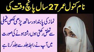27 years old bridal innocent woman zarurt Rishta cherck details in urdu hindi