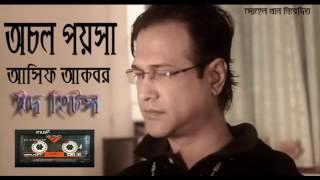 bangla song asif akbor 2016