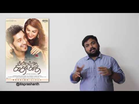 [Tamil movie review] Meendum Oru Kathal Kathai Movie review