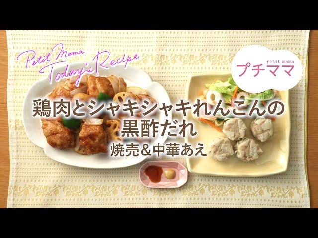 鶏肉とシャキシャキれんこんの黒酢だれ