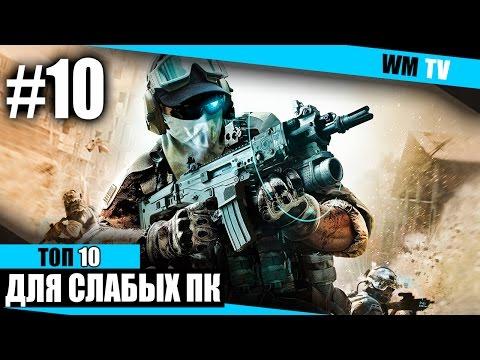 ТОП 10 - Лучших игр для слабых ПК #10