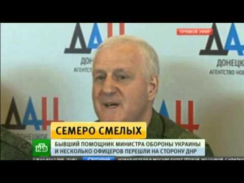 Украинский генерал перешел на сторону ДНР