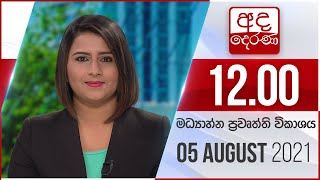 Derana News 12.00 PM -2021-08-05