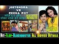 Jeetendra and Reena Roy Together Movies | Jeetendra and Reena Roy Hit and Flop Movies List.