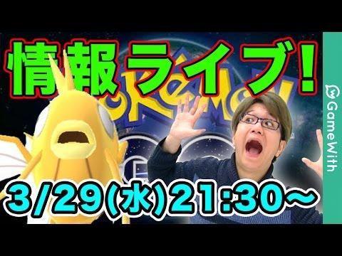 【ポケモンGO攻略動画】【ポケモンGO】イベント終了直前!金コイ出るか!?情報ライブヤマダ屋【Pokemon GO】
