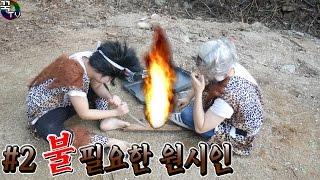 #2 불이 필요한 원시인들!! 꿀잼상황극ㅋㅋ [ 꾹TV ] (#2 Caveman Need to Make Fire!!)