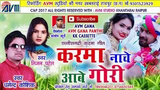 धर्मेन्द्र कौशिक-Cg song-Karma Nache Aabe Gori-Dharmendr kaushik-Tijan patel-Chhattisgarhi 2017