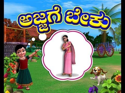 Ajjage Beku - Kannada Rhymes 3d Animated video