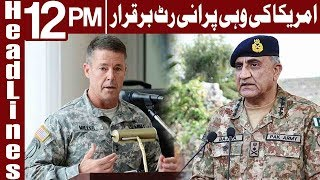 US Army general Expressed Dissatisfaction With Pakistan - Headlines 12 PM - 20 June - Express News
