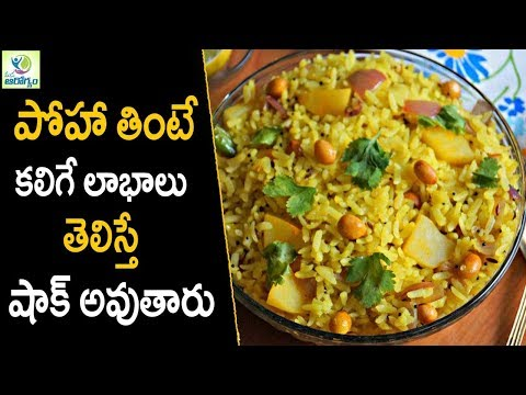 Poha Health Benefits - Health Tips In Telugu || Mana Arogyam
