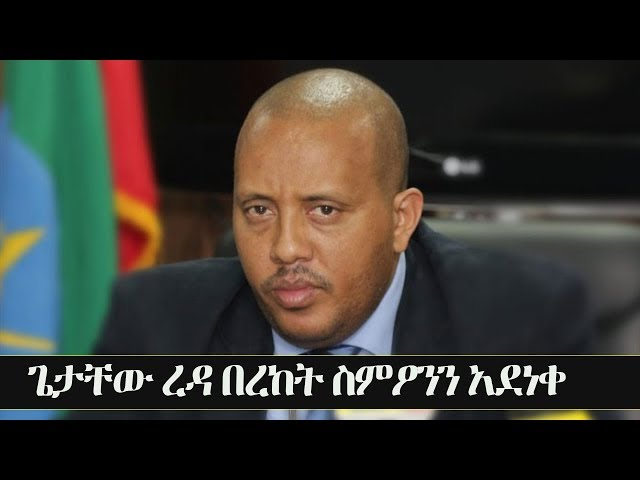 Getachew Reda's Speech At The Conference In Mekele