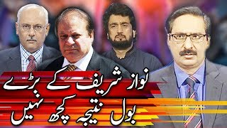 Kal Tak with Javed Chaudhry - 12 July 2017 | Express News
