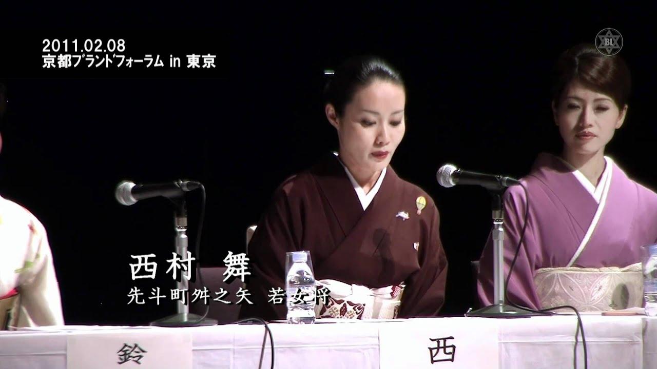 報道府 京女、若女将5人! こころを表現する 京のおもてなし /コーディネータ... 京女、若女
