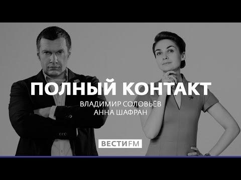 Полный контакт с Владимиром Соловьевым (22.03.17). Полная версия