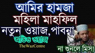 পাবনায় মহিলা মাহফিল। Amir Hamza Waz। মুফতি আমির হামজা। Audio Waz