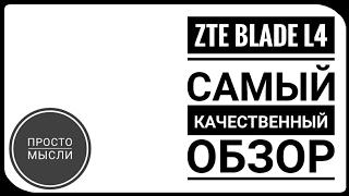 Обзор ZTE BLADE L4