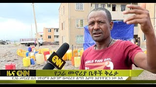 Ethiopia: The lack of infrastructure is still plaguing in condominium house - ENN News