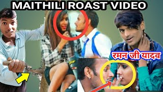Raman ji yadav New MAITHILI song ROAST video  2020||Raj Bhai Dance Video||#RAMANJIYADAVNEWSONG ROAST