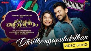 Kalyanam | Dhrithangapulakithan Song | Shravan Mukesh, Varsha Bollamma | Dulquer Salmaan | HD