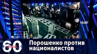 """60 минут. ПОРОШЕНКО ПРОТИВ НАЦИОНАЛИСТОВ: разогнанные """"блокувальники"""" собирают Майдан от 14.03.2017"""