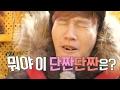 김종국, 최악의 벌칙 '고칼로리 식단' 당첨! 《Running Man》런닝맨 EP469