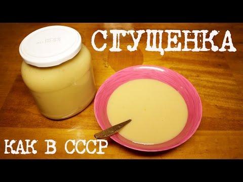 Как приготовить в домашних условиях сгущённое молоко
