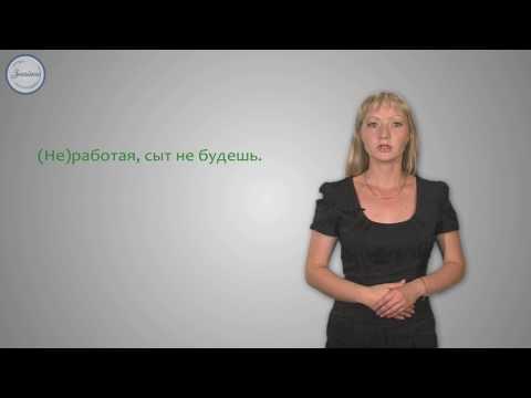Русский 7 Раздельное написание НЕ с деепричастиями