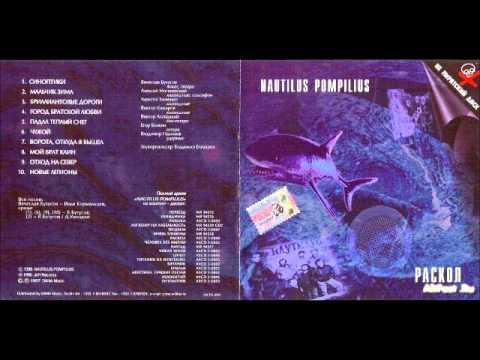Nautilus Pompilius, Вячеслав Бутусов - Город братской любви