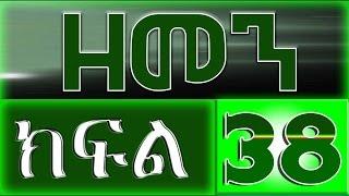 Zemen Drama - Part 38 (Ethiopian Drama)