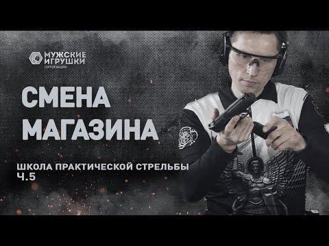 Школа IPSC с Владимиром Титовым. Как правильно менять магазин