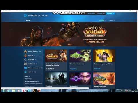Как взломать игры на battle.net (бесплатно). How to Wizard101 Kronen Hacke