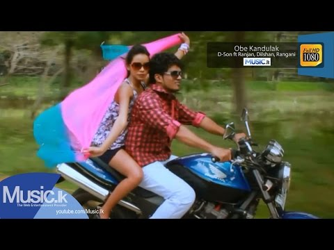 Obe Kandulak - D-son Ft Ranjan, Dilshan, Rangani - Www.music.lk video