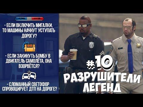 GTA 5 -  РАЗРУШИТЕЛИ ЛЕГЕНД #10