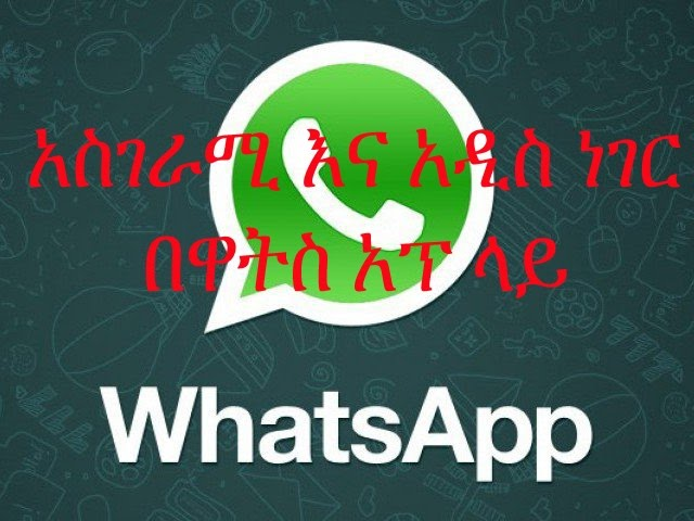 Two step authentication on WhatsApp