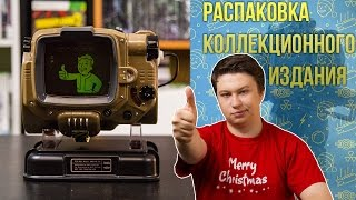 Unboxing Fallout 4 Pip-Boy Edition for Xbox One