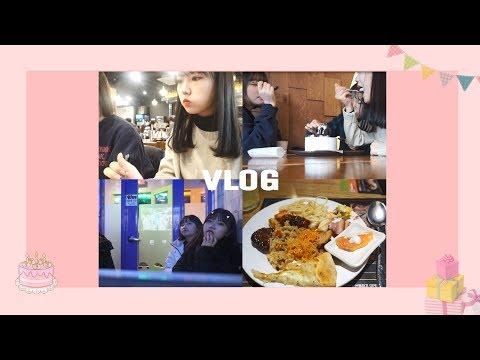 예보링 | [ VLOG ] 미나+보링 생일 / 그전날 수지구청 브이로그 🐰 ❤️ // 코노 설빙 두끼 애슐리 💗