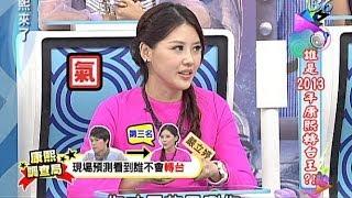 2013.11.04康熙來了完整版 誰是2013年康熙轉台王?!(上)