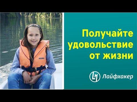 ✈ Получайте удовольствие от жизни - Андрей Меркулов - Лайфхак - fish spa