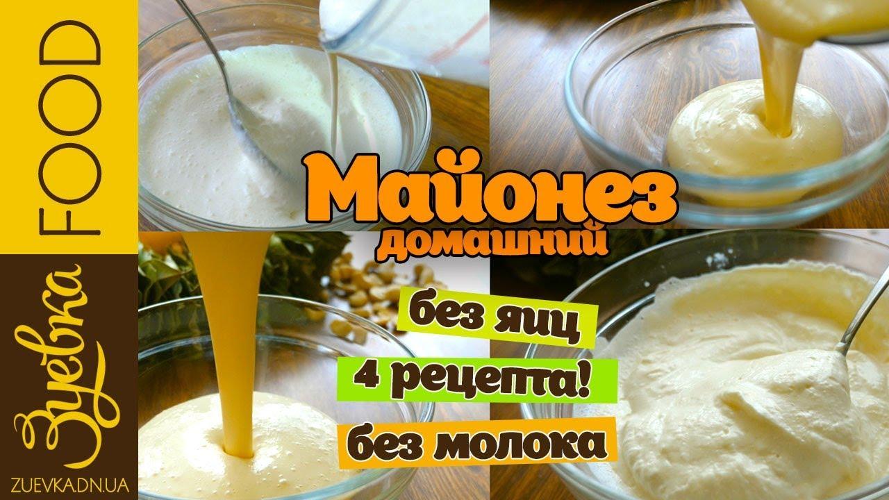 Майонез из молока без яиц в домашних условиях