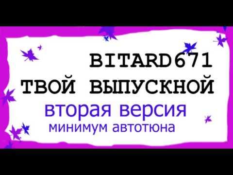 Bitard671 - Твой Выпускной