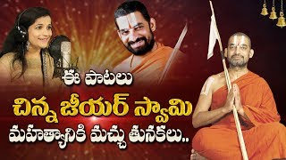 Chinna Jeeyar Swamy Songs Launch | Singer Swathi Reddy from UK
