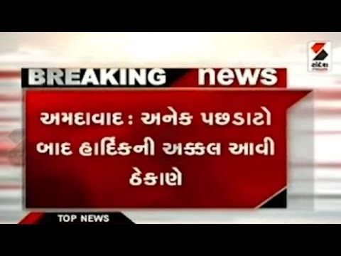 Hardik Patel's Behaviour in Chintan Shibir at Ahmedabad || Sandesh News