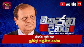 Mahajana Dinaya  2021-10-13 | @Sri Lanka Rupavahini
