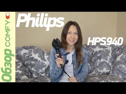 Philips HPS940/00 - автоматический cтайлер для завивки различных локонов - Обзор от Comfy.ua