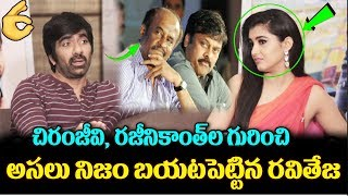 Ravi Teja real facts reveals about Chiranjeevi And Rajinikanth | Nela Ticket | Ravi Teja Interview