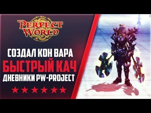 СОЗДАЛ КОН ВАРА | БЫСТРЫЙ КАЧ | Дневники PW-project [1.4.6] #1  PERFECT WORLD