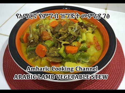 የአማርኛ የምግብ ዝግጅት መምሪያ ገፅ Lamb Saluna - Arabic Stew Recipe - Amharic
